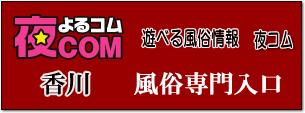 夜コム、香川風俗サイト入口