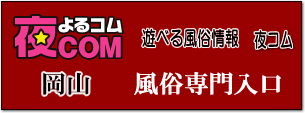 夜コム、岡山風俗サイト入口