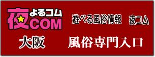 夜コム、大阪風俗サイト入口