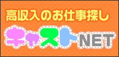 キャストネットは広島県福山市を初めとする岡山・倉敷・大阪など、キャバクラ・ガールズバー・スナック・ラウンジの求人情報をお届けするサイトです。