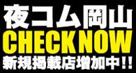 岡山・倉敷・水島・中央町・柳町・田町・西川 キャバクラ セクキャバ ランパブ オッパブ