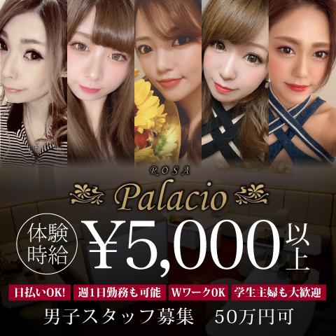 広島県 福山・三原 キャバクラ Rosa Palacio ロザパラシオ の店舗画像2