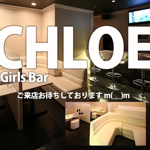 福山・三原 ガールズバー Girls Bar Chloe 〜クロエ〜の店舗画像2