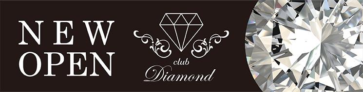 福山市 キャバクラ club Diamond -ダイアモンド-の店舗画像1