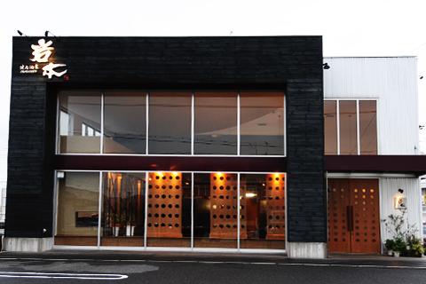 福山市 飲食店 焼肉酒家 岩本の店舗画像2