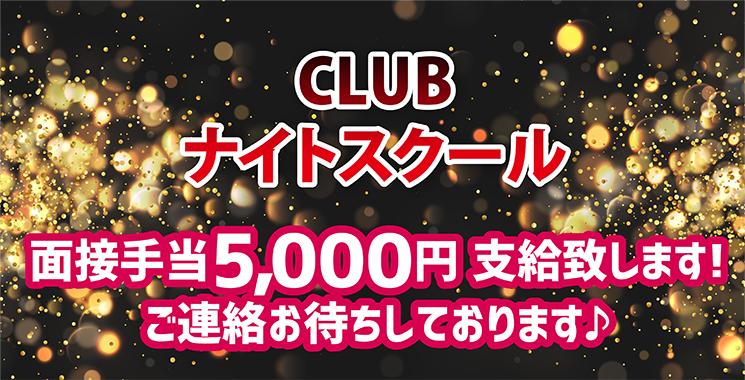 福山・三原 キャバクラ Club Night School -ナイトスクール-の店舗画像1