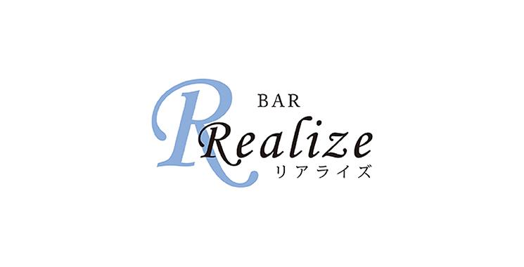 福山・三原 BAR Bar  Realize-リアライズ-の店舗画像1