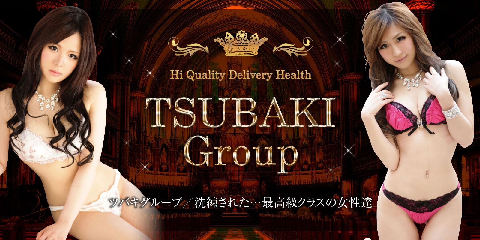 福山市・尾道市・三原市 デリヘル TSUBAKI グループの店舗画像1