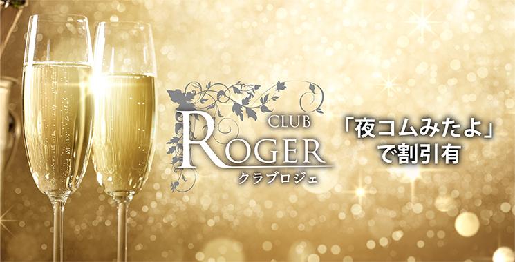 福山・三原 キャバクラ club roger 〜クラブ ロジェ〜の店舗画像1