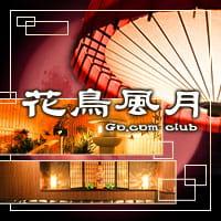 広島県 福山市・尾道市・三原市 キャバクラ 花鳥風月の店舗画像2
