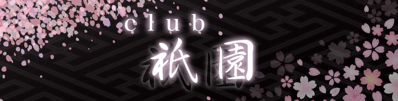 福山・三原 セクキャバ club 衹園の店舗画像1