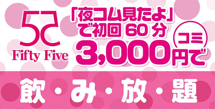 福山・三原 ラウンジ・クラブ・スナック Fifty Five-フィフティファイブ-の店舗画像1