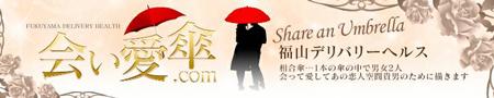 福山市・尾道市・三原市  会い愛傘. comの店舗画像1