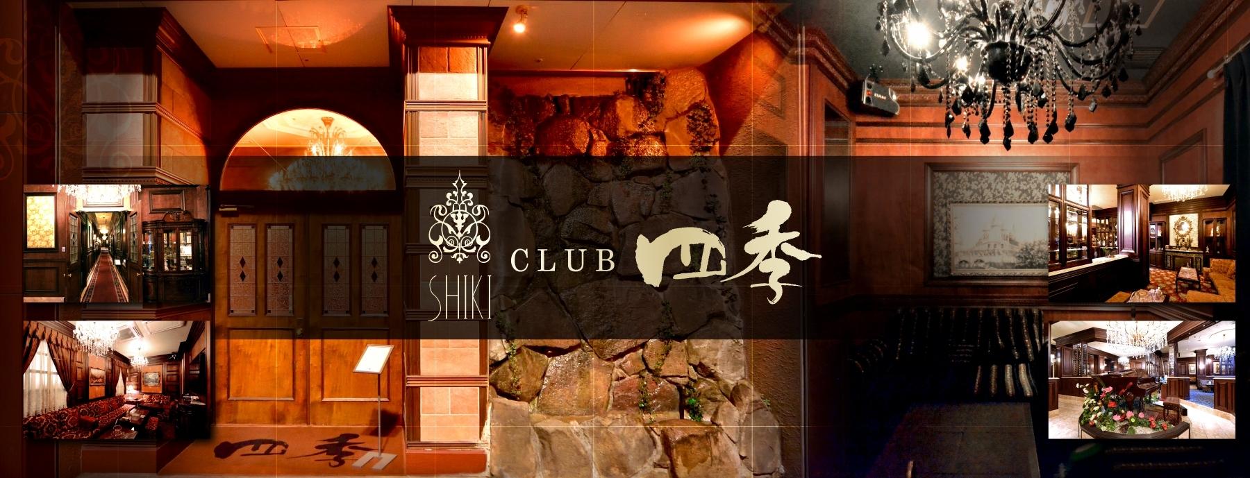 広島・流川・薬研堀 キャバクラ CLUB 四季の店舗画像1