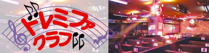 福山市・尾道市・三原市 セクキャバ Disco Pub ドレミファクラブの店舗画像1