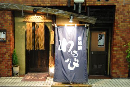 福山市 飲食店 炭火焼 わらびの店舗画像2