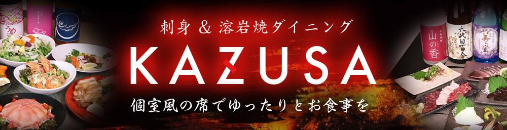福山市 飲食店 〜刺身&溶岩焼ダイニング〜 KAZUSAの店舗画像1