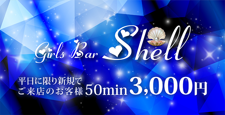 福山市・尾道市・三原市 ガールズバー Girls Bar Shell -シェル-の店舗画像1