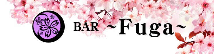 福山・三原 BAR BAR 風雅-Fuga-の店舗画像1
