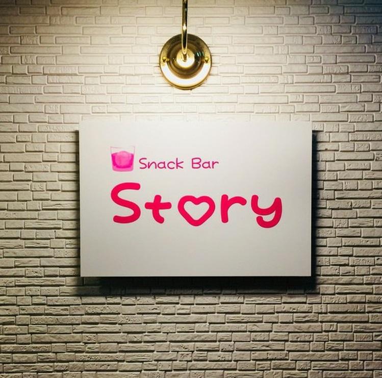 福山・三原 ラウンジ・クラブ・スナック Story-ストーリー-の店舗画像2