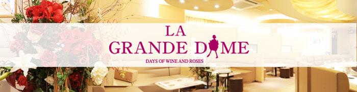 福山市 ラウンジ・クラブ・スナック LA・GRANDE DAME -ラ・グランダム-の店舗画像1