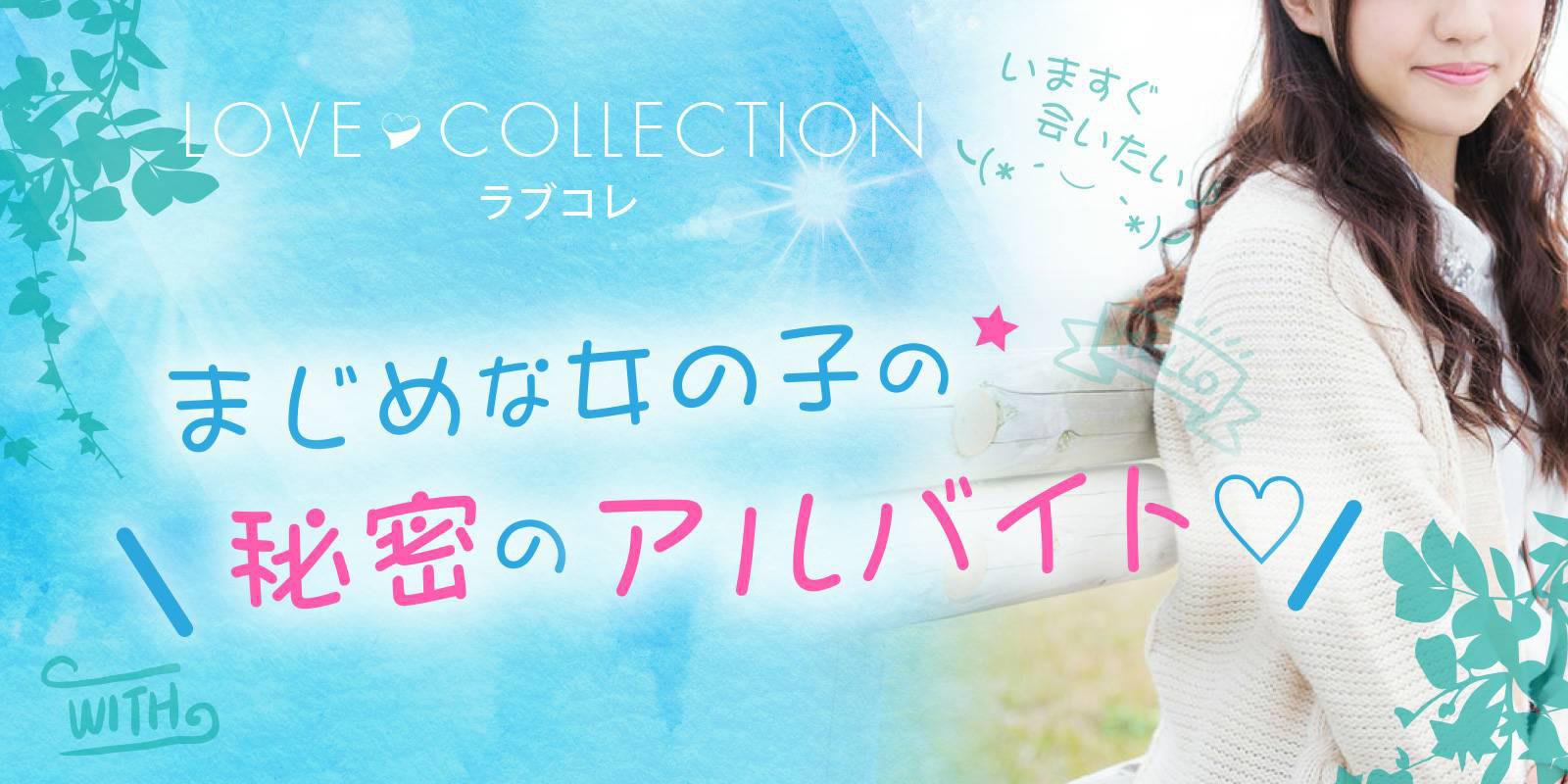 福山市・尾道市・三原市 デリヘル Fukuyama Love Collection -ラブコレ-の店舗画像1