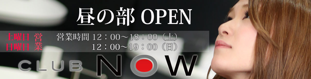 倉敷・水島 いちゃキャバ昼の部 club now〜昼の部〜の店舗画像1