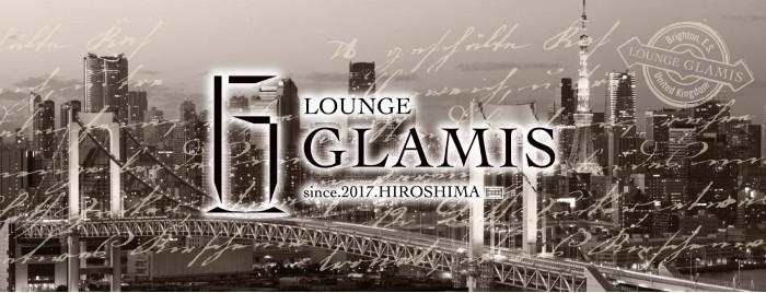 広島・流川・薬研堀 キャバクラ LOUNGE GLAMIS -グラミス-の店舗画像1