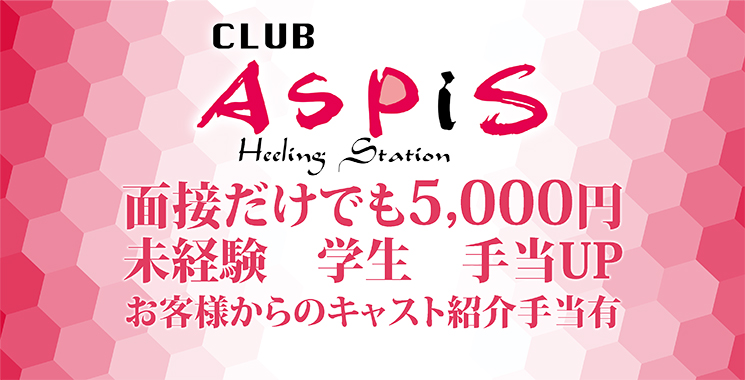福山・三原 キャバクラ CLUB ASPIS -アスピス-の店舗画像1