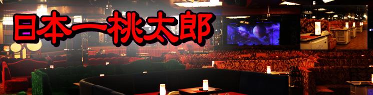 福山市 キャバクラ 日本一 桃太郎の店舗画像1