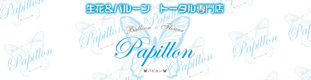 福山・三原 花・風船・プレゼント Papillon-パピヨン-の店舗画像1