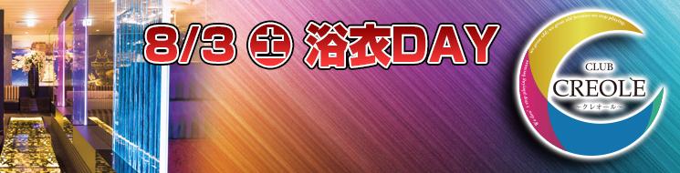 岡山市 キャバクラ CLUB CREOLE  〜クラブ クレオール〜の店舗画像1