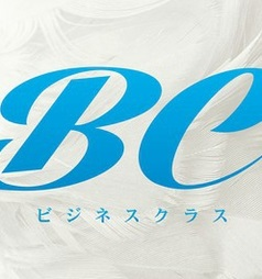 福山・尾道・三原 キャバクラ ビジネスクラスの店舗画像2