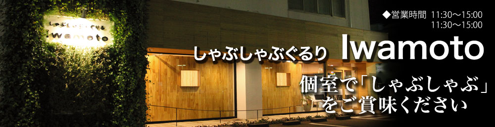 福山市・尾道市・三原市 飲食店 しゃぶしゃぶぐりる Iwamotoの店舗画像1