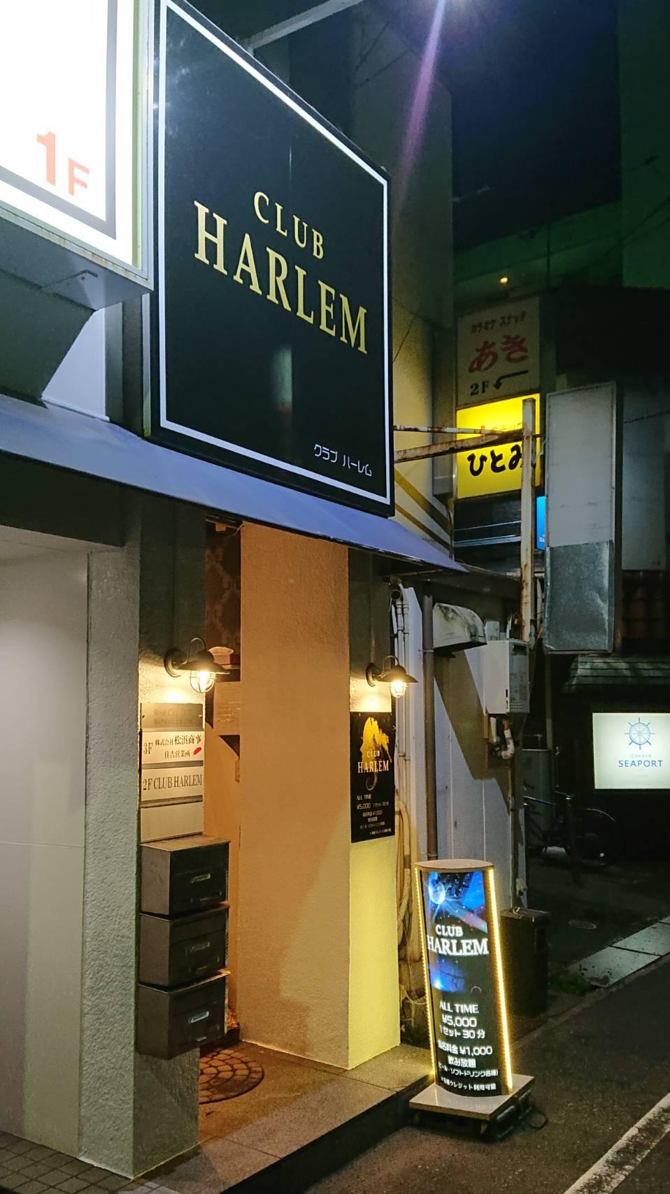 広島県 福山市・尾道市・三原市 セクキャバ CLUB HARLEM -ハーレム-の店舗画像2