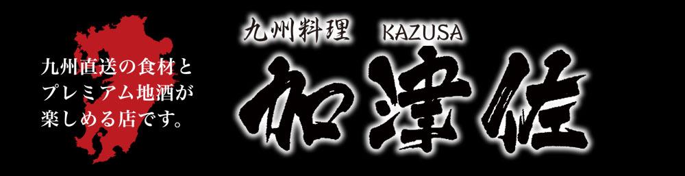福山市 飲食店 九州料理 加津佐の店舗画像1