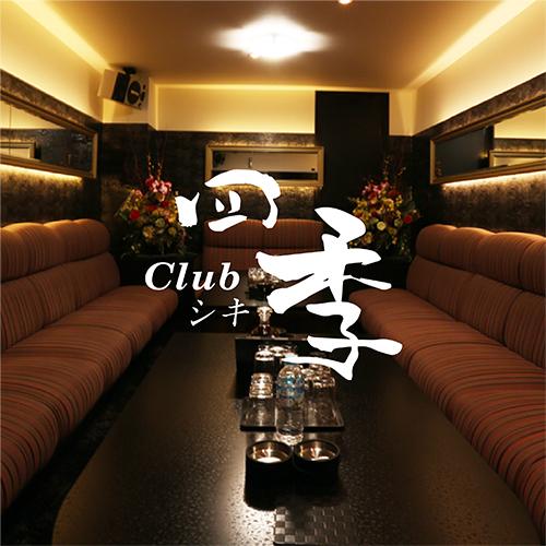 福山・三原 キャバクラ Club 四季 -シキ-の店舗画像2