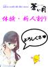 ★☆★体験&新人割り★☆★の画像