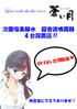 ★☆★コロナウイルス対策★☆★の画像