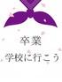 ナツミ → 卒業の画像