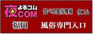 夜コム、福岡風俗サイト入口