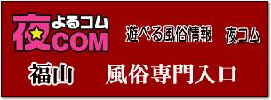夜コム、福山風俗サイト入口