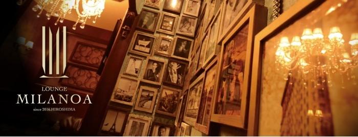 広島・流川・薬研堀 キャバクラ LOUNGE MILANOA -ミラノア-の店舗画像1
