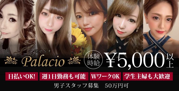 福山・三原 キャバクラ Rosa Palacio ロザパラシオ の店舗画像1
