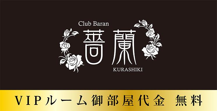 倉敷・水島 キャバクラ 薔蘭 KURASHIKIの店舗画像1