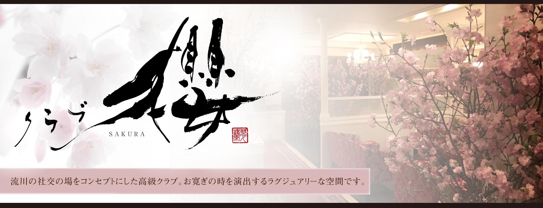 広島・流川・薬研堀 キャバクラ クラブ櫻 -さくら-の店舗画像1