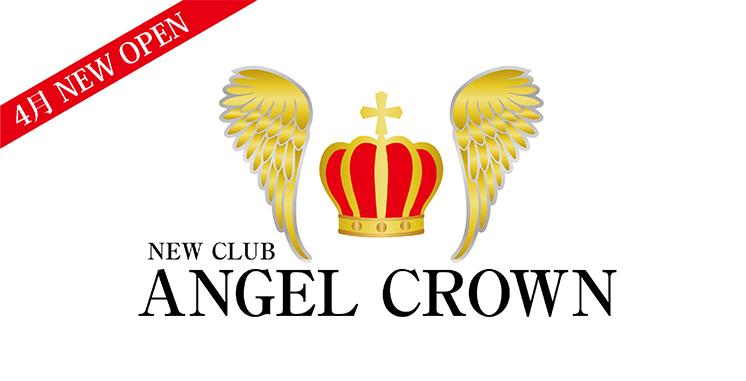 福山・三原 キャバクラ ANGEL CROWN—エンジェルクラウンーの店舗画像1