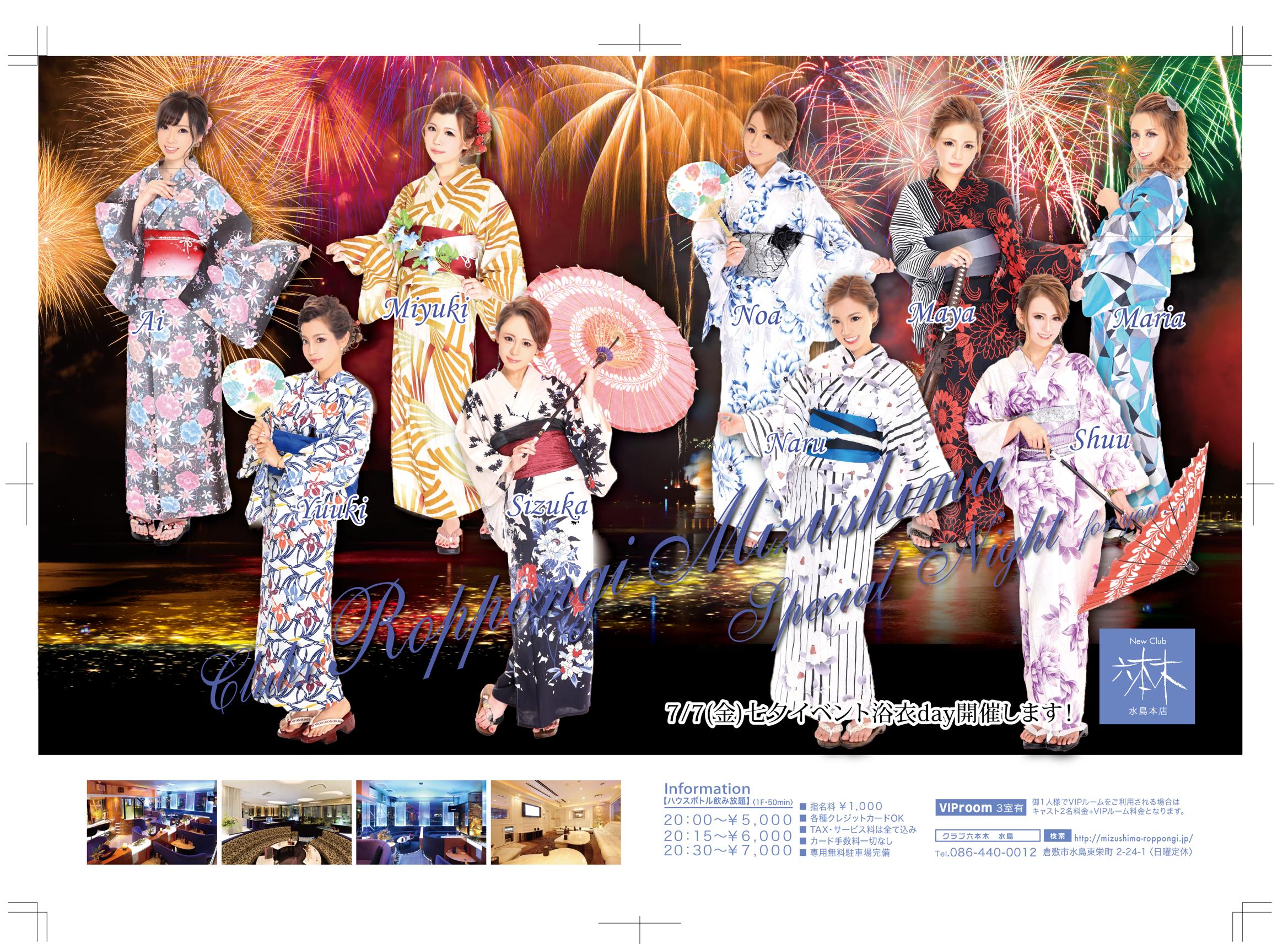 岡山県 倉敷・水島 キャバクラ Club 六本木 水島本店の店舗画像