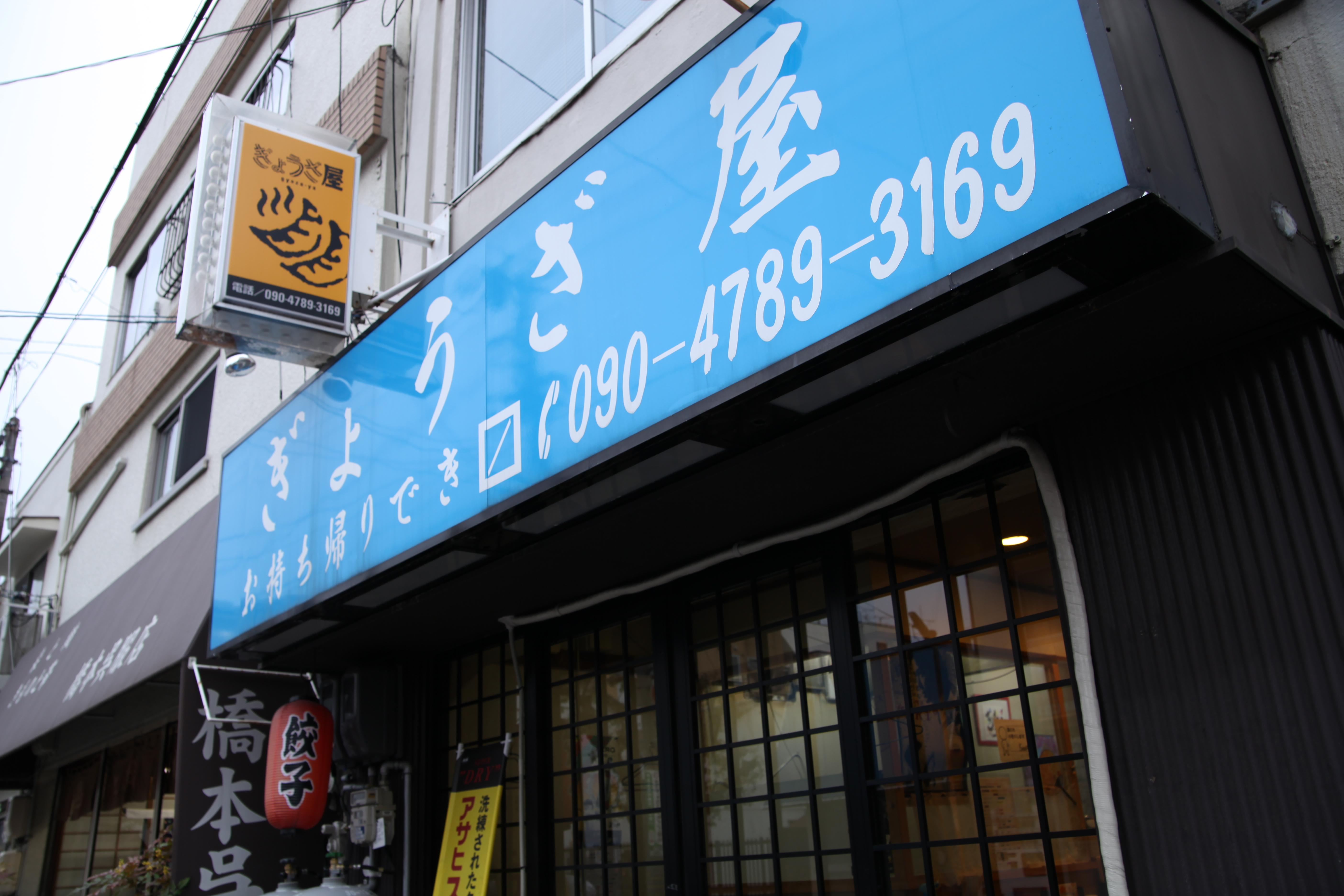 岡山市 飲食店 ぎょうざ屋の店舗画像2