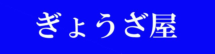 岡山市 飲食店 ぎょうざ屋の店舗画像1